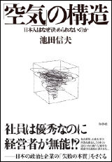 池田信夫著 空気の構造