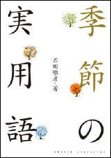 石田雅彦 著 『季節の実用語』