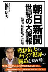 池田信夫 著 『朝日新聞 世紀の大誤報』