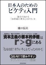 池田信夫 著 『日本人のためのピケティ入門』