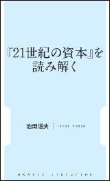 池田信夫 著 『21世紀の資本』を読み解く